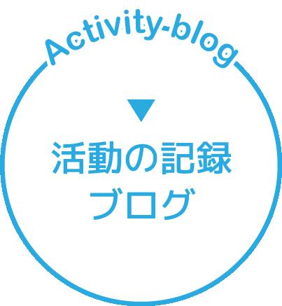 活動の記録ブログ
